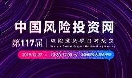 中國風險投資網第117屆 風險投資項目對接會
