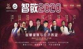 良師面對面·智敬2020年終智慧盛典:智慧健康與中國經濟展望