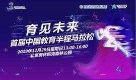 """""""育见未来 首届中国教育半程马拉松赛""""即将开跑!"""