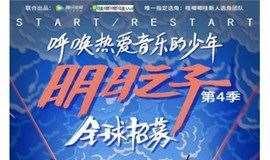 《明日之子》第四季全国海选,深圳专场正式启动招募!