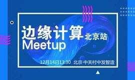 边缘计算Meetup北京站