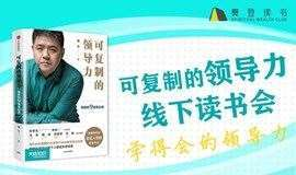 【樊登读书·北京通州】线下读书会《可复制的领导力》