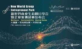 大健康 ‧ 可持续发展沙龙 ‧ 共享价值 新世界生态圈分享会暨广州企业家挑战赛发布会