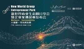 大健康 ? 可持续发展沙龙|新世界生态圈分享会暨广州企业家挑战赛发布会