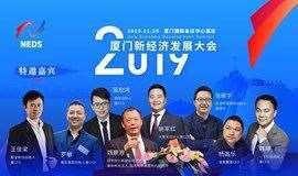 2019厦门新经济发展大会
