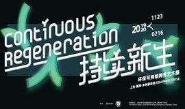 11.11趣活节 |【上海站】持续新生可持续跨界艺术展