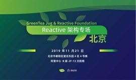 Green Tea Jug & Reactive Foundation:Reactive 架构专场(北京站)