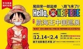 《尾田荣一郎监修 Hello, ONE PIECE 路飞来了!》首次中国大陆巡展长沙站