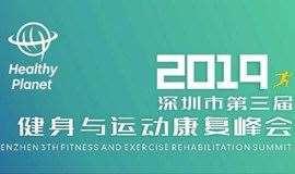 2019深圳市第三届健身与运动康复峰会