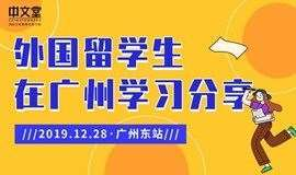 【教外国人汉语】超人气外国友人学习汉语趣事分享会