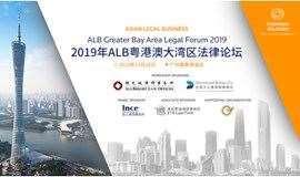 2019 ALB粤港澳大湾区法律论坛