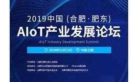 2019中国(合肥·肥东)AIoT产业发展论坛