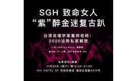 SGH思格荟2019Party