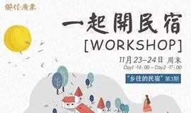 乡往的民宿 · 一起做民宿Workshop
