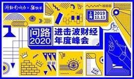问路2020 | 快手 x 进击波财经年度峰会