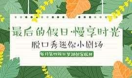 """智同笑合出品 脱口秀每周日""""最后的假日""""小剧场 罗湖站"""