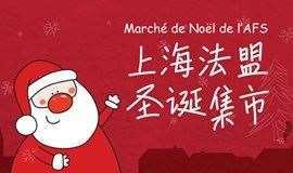 上海法盟圣诞集市