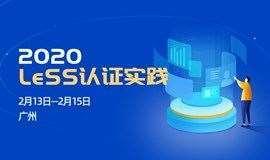 認證LeSS實踐者課程-廣州
