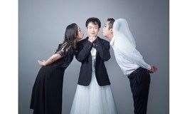 孟京辉恋爱三部曲之《柔软》-2019年幸福莊·中国心戏剧节 南京分会场
