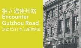 相//遇贵州路 活动031   老上海影剧院