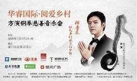 华睿国际•阅爱乡村 方演钢琴慈善音乐会