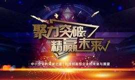 上海市科委创业导师  专讲 | 中小企业的融资突破之道