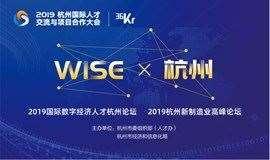 2019國際人才交流與項目大會暨36氪WISE杭州峰會