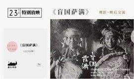 11月23日《盲国萨满》深圳站特别放映!