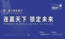 【邀请函】2019第三届连锁产业峰会暨中国连锁节即将开启