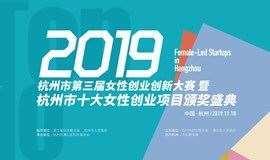 杭州市第三届女性创业创新大赛 暨 杭州市十大女性创业项目颁奖盛典