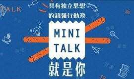 MINITALK 天津演讲 | 全国最具影响力的网红民宿如何复兴乡村经济