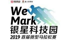 2019银星科技园(首届)微型马拉松