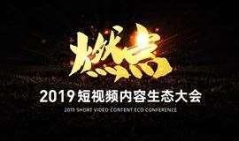 燃点-2019短视频内容生态大会
