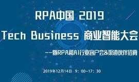 RPA中国2019 Tech Business商业智能大会