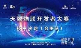 11月19日,中国电信物联网开发者技术沙龙:5G技术的演进及5G时代下物联网发展趋势(合肥)