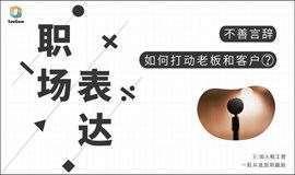 广州场 3月15日 职场表达工作坊 | 不善言辞,如何打动老板和客户?