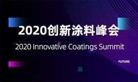 2020创新涂料峰会 /2020 Innovative Coatings Summit