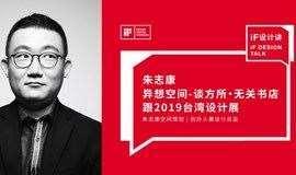 iF设计讲 | iF design talk 异想空间-谈方所.无关书店跟2019台湾设计展