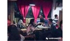 超高人气北京相亲会火热报名中,8090交友以婚姻为目的的单身联谊会