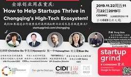 SGCQ#19 How to !全球创业周:打造重庆高科技创业生态系统!