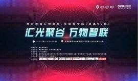 第99期光谷青桐汇物联网、车联网专场