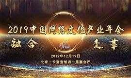 2019中國網絡文化產業年會