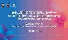 免费报名 | 第十二届中国(深圳)国际工业设计节启动仪式暨高峰论坛即将亮相