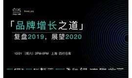 品牌增長之道:復盤2019,展望2020
