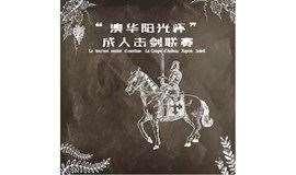 """""""澳华阳光杯""""成人击剑联赛(2019-2020赛季第一站北京)"""