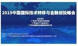 2019中国国际技术转移与金融创投峰会
