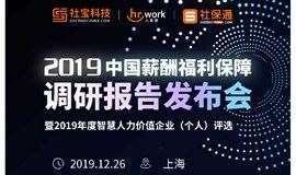 2019中国薪酬福利保障调研报告发布会 ——暨2019年度智慧人力价值企业(个人)评选