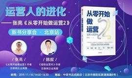 运营人的进化——张亮《从零开始做运营2》新书分享会 · 北京站