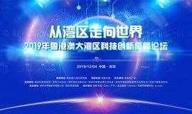 2019粤港澳大湾区科技创新高峰论坛
