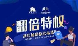 【预售】11.11樊登读书买一年VIP享翻倍特权!还有惊喜福袋!